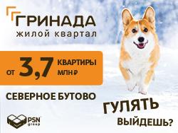 ЖК «Гринада». Северное Бутово Квартиры от 3,7 млн рублей!